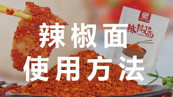 冒菜干碟辣椒面使用方法培训视频