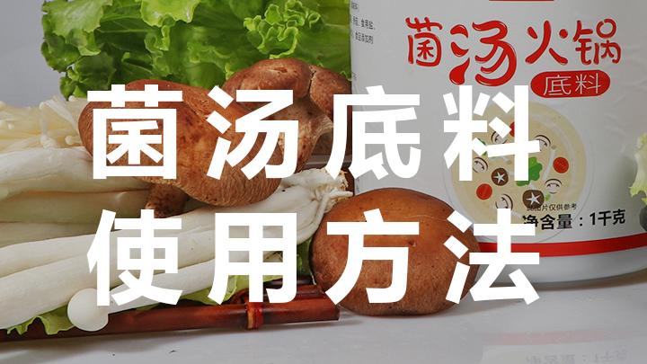 原味冒菜锅底制作方法